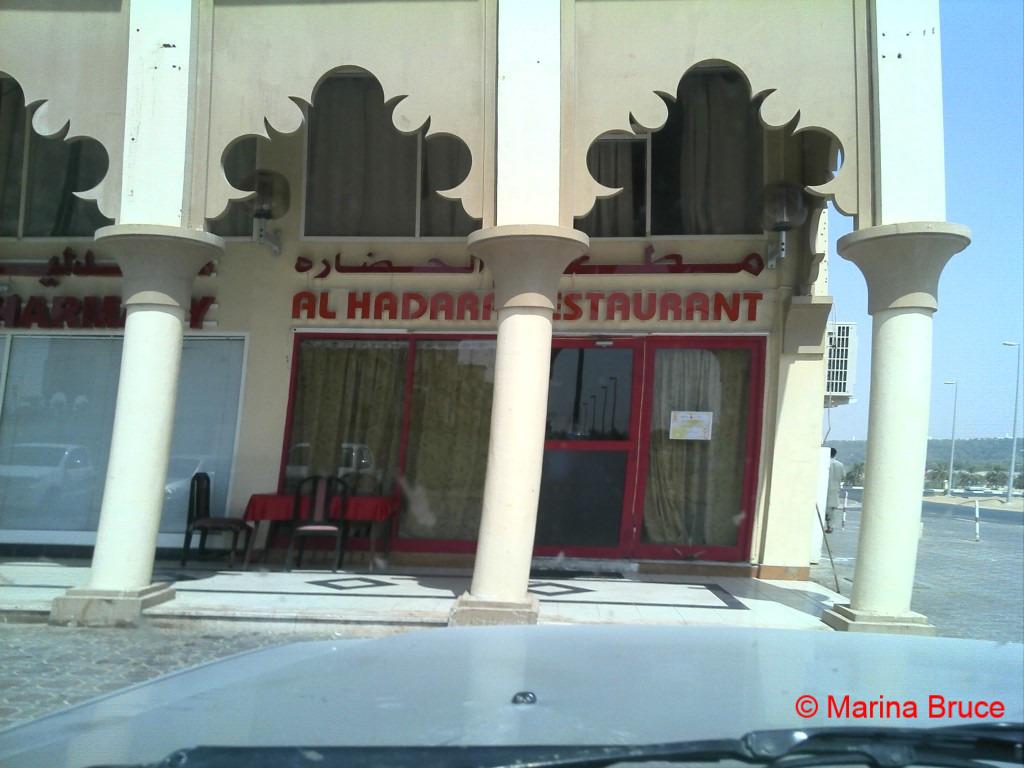 Asmaa_Restaurant_Misairah