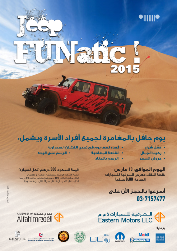 jeep_funatic_arabic
